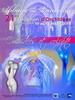 Affiche Vaucelles 2011